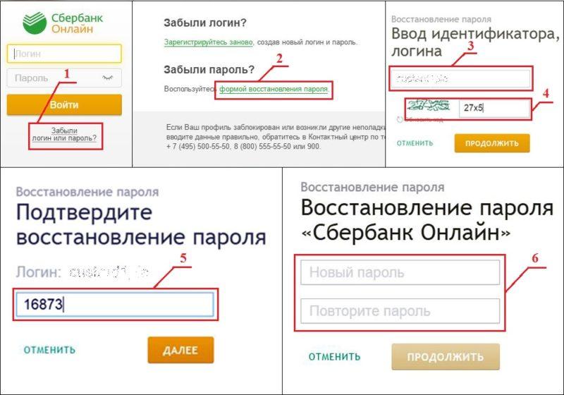 kak-uznat-login-sberbanka-onlajn-11-e1560613781564.jpg