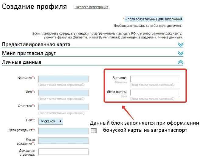 Registratsiya-v-programme.jpg