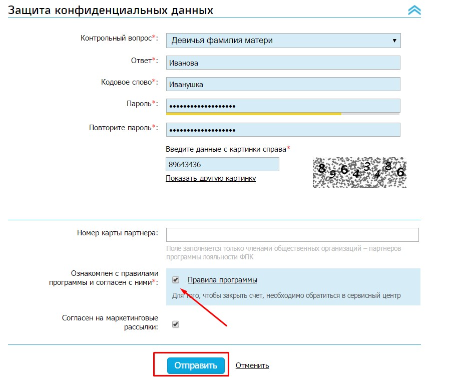 registraciya-lichnogo-kabineta-rzhd-bonus-6.jpg