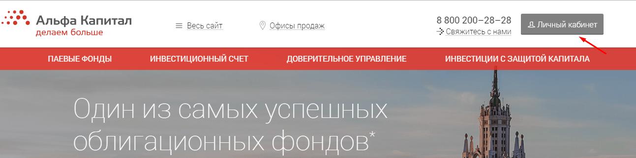 vhod-v-lichniy-kabinet-alfa-kapital.png