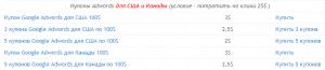 Покупка-промокодов-Гугл-300x65.png