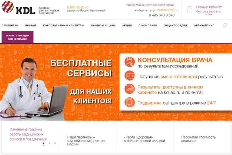 kdl-volgodonsk-ofitsialnyiy-sayt.jpg