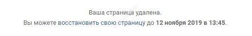 Vosstanovit-stranicu2.jpg