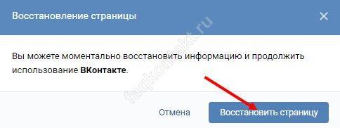 Vosstanovit-stranicu3.jpg