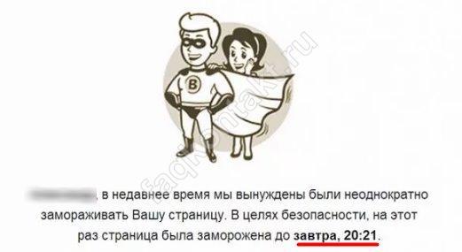 Vosstanovit-stranicu4.jpg