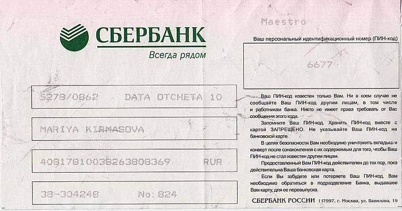 zabyl-pin-kod-karty-sberbanka-chto-delat2.jpg