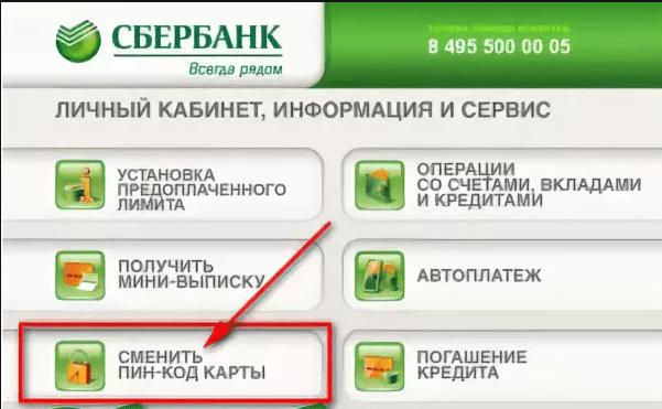 zabyl-pin-kod-karty-sberbanka-chto-delat1.png