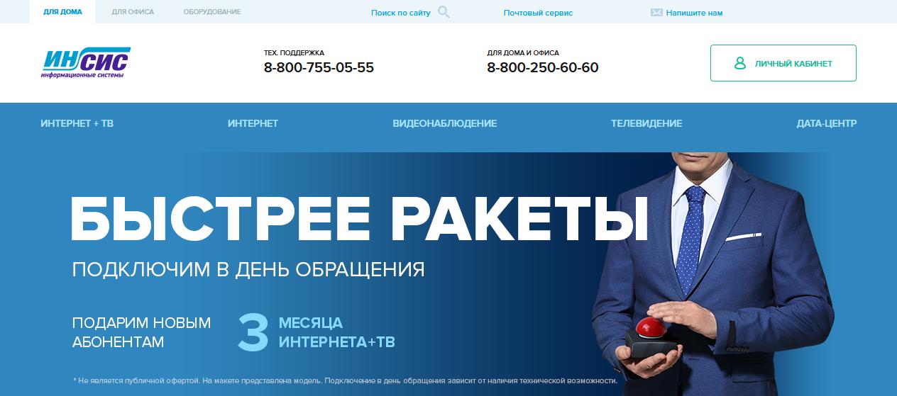 Glavnaya-stranitsa-ofitsialnogo-sajta-Insis.png