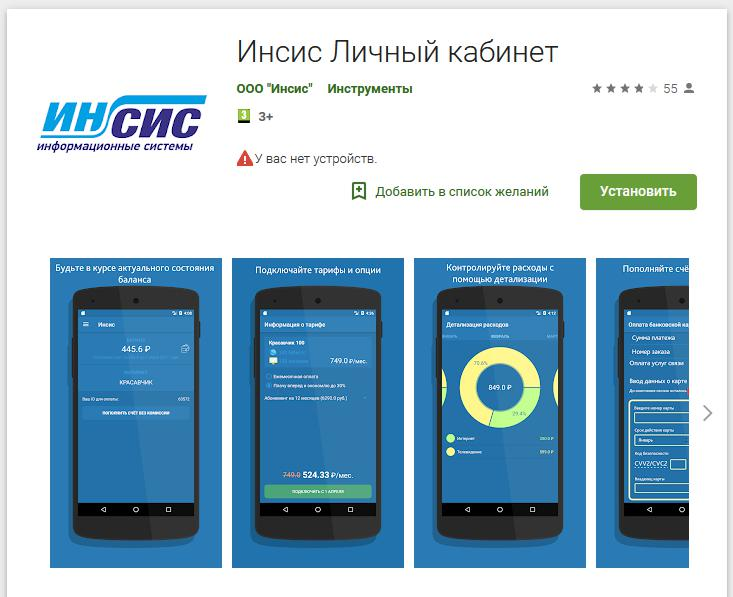 Mobilnoe-prilozhenie-INSIS.jpg