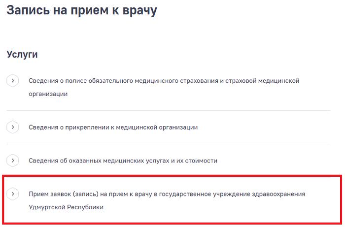 lichnyj-kabinet-gosuslugi-udmurtskaya-respublika14.png