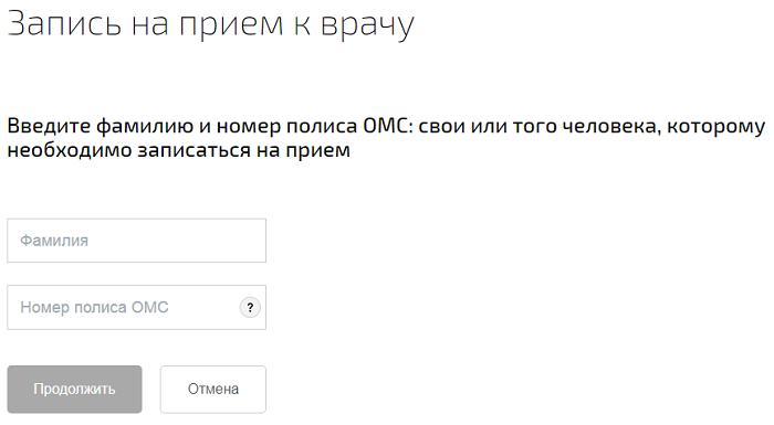 lichnyj-kabinet-gosuslugi-udmurtskaya-respublika16.png