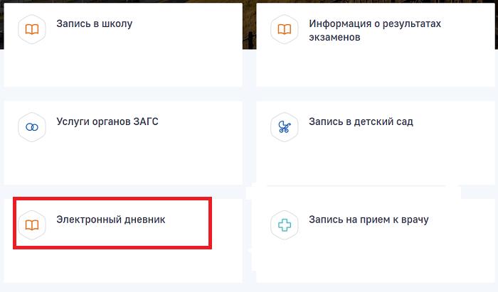 lichnyj-kabinet-gosuslugi-udmurtskaya-respublika17.png