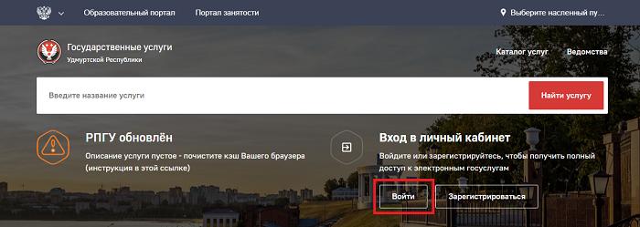 lichnyj-kabinet-gosuslugi-udmurtskaya-respublika6.png