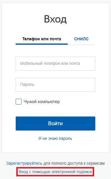lichnyj-kabinet-gosuslugi-udmurtskaya-respublika7.png