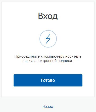 lichnyj-kabinet-gosuslugi-udmurtskaya-respublika8.png