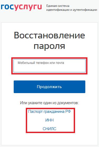 lichnyj-kabinet-gosuslugi-udmurtskaya-respublika9.png