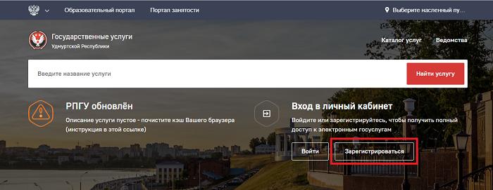 lichnyj-kabinet-gosuslugi-udmurtskaya-respublika2.png
