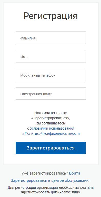 lichnyj-kabinet-gosuslugi-udmurtskaya-respublika3.png