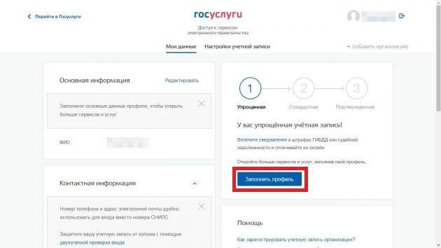 lichnyj-kabinet-gosuslugi-udmurtskaya-respublika4.jpeg