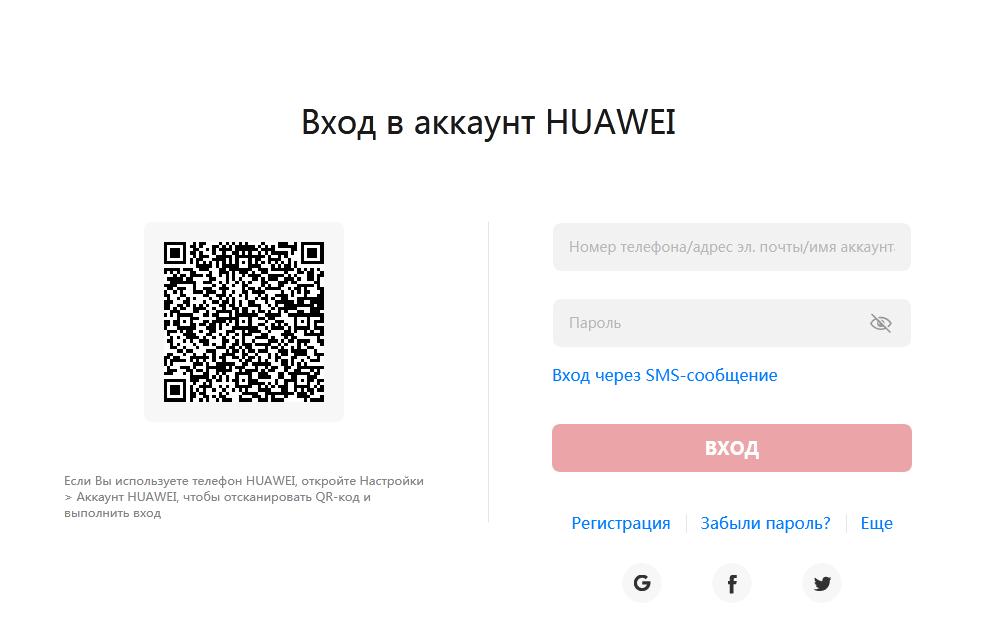 Как-удалить-аккаунт-с-телефона-Honor-Huawei.png
