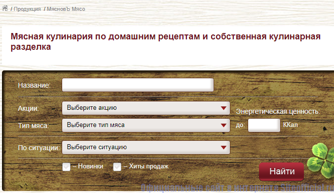myasnov-site-3.png