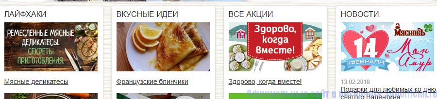 myasnov-site-1.png