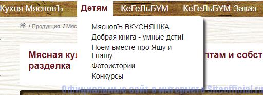 myasnov-site-6.png