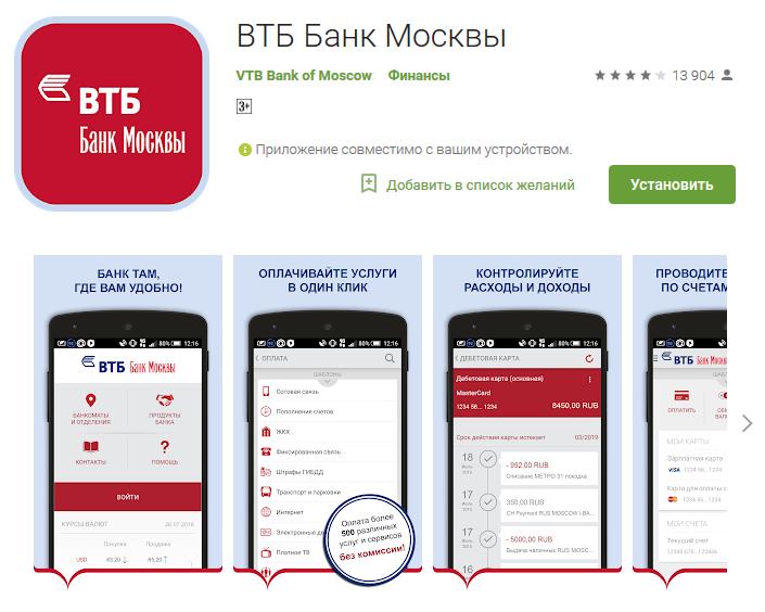 prilozhenie-banka-moskvy.png
