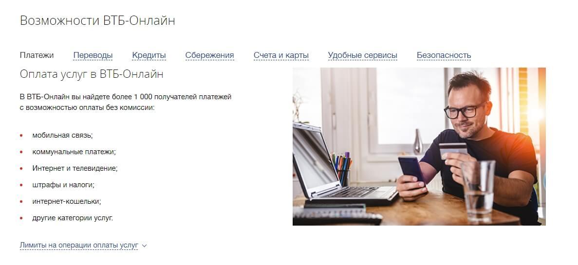 bank-moskvi-mobilnoe-prilozhenie.jpg
