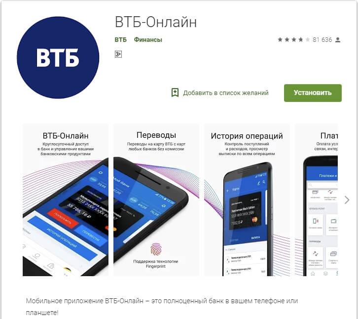 bank-moskvi-mobilnoe-prilozhenie1.jpg