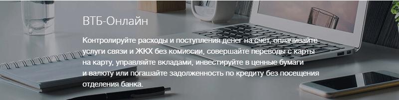mobilnoe-prilozhenie-vtb-onlayn-1.png