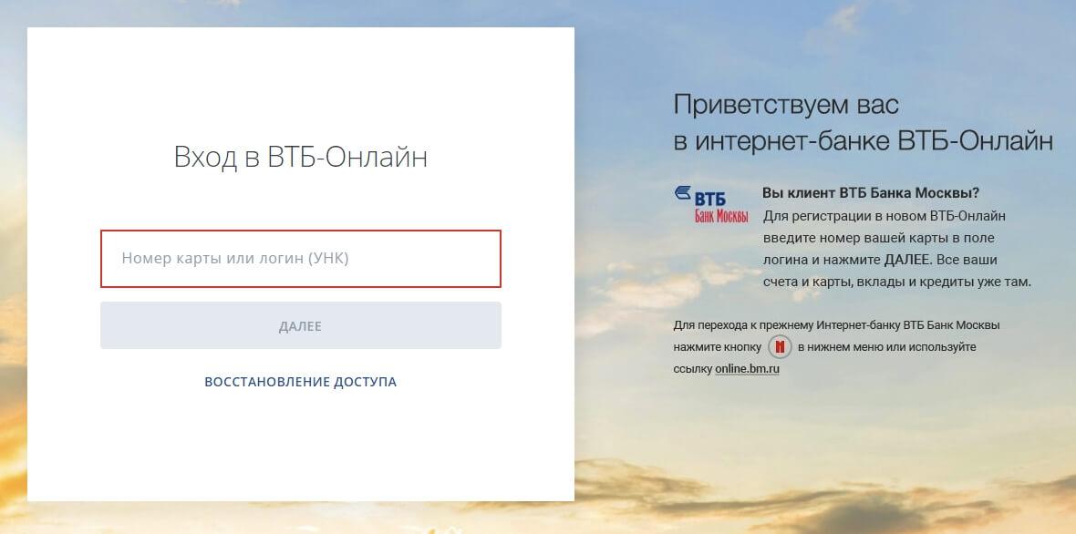 bank-moskvi-registraciya-lichnogo-kabineta.jpg