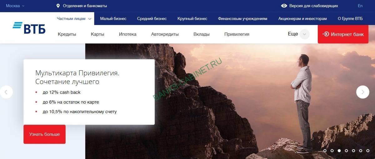 Glavnaya-stranitsa-banka-Moskvy.jpg