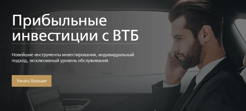 pribylnye-investitsii-s-vtb-1.png