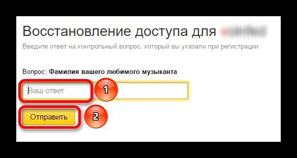 Vosstanovlenie-dostupa-kontrolnyim-voprosom-v-yandeks-pochte.png