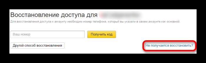 Ne-poluchaetsya-vosstanovit-parol-v-yandeks-pochte.png
