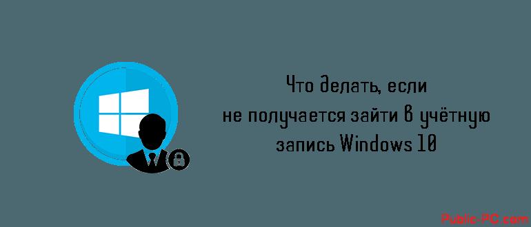 Ne-vhodit-v-Windows-10.png