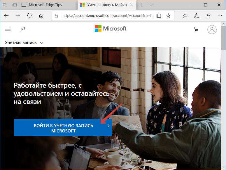 Vhod-v-uchetnuyu-zapis-majkrosoft-na-sajte.png