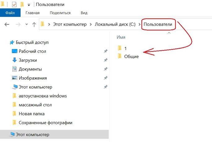 проили-пользователей-windows.jpg