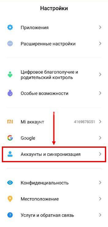 Otvyazat-Google-2.jpg