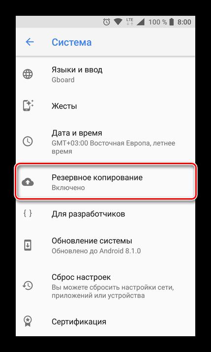 Rezervnoe-kopirovanie-v-nastroykah-na-Android.png