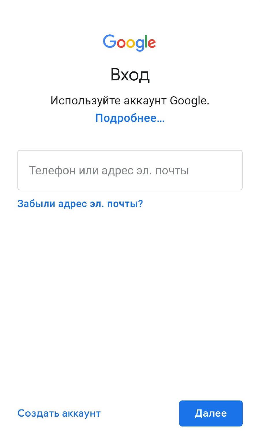 vhod-v-google.jpg
