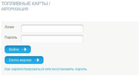 gazpromneft-korporativnyie-prodazhi-lichnyiy-kabinet-dlya-yuridicheskih-lits.jpg