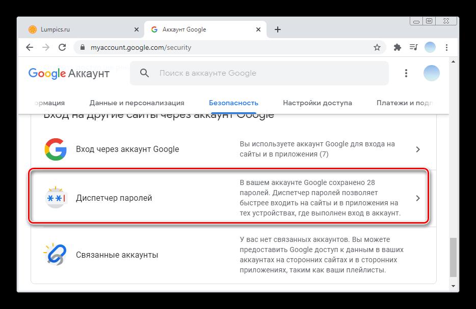 prokrutite-spisok-do-dispetcher-parolej-dlya-prosmotra-sohranennyh-parolej-v-pk-versii-google-smart-lock-1.png