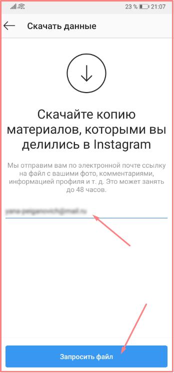 zapros-fajla-instagram.png
