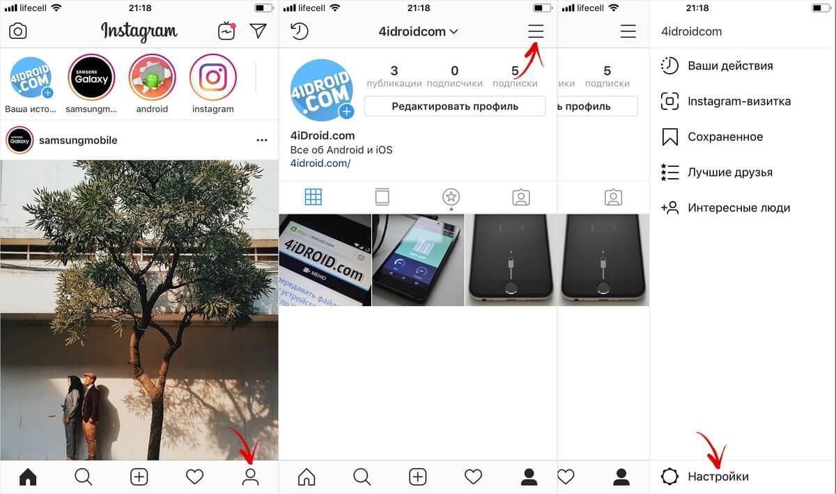 instagram-open-settings.jpeg