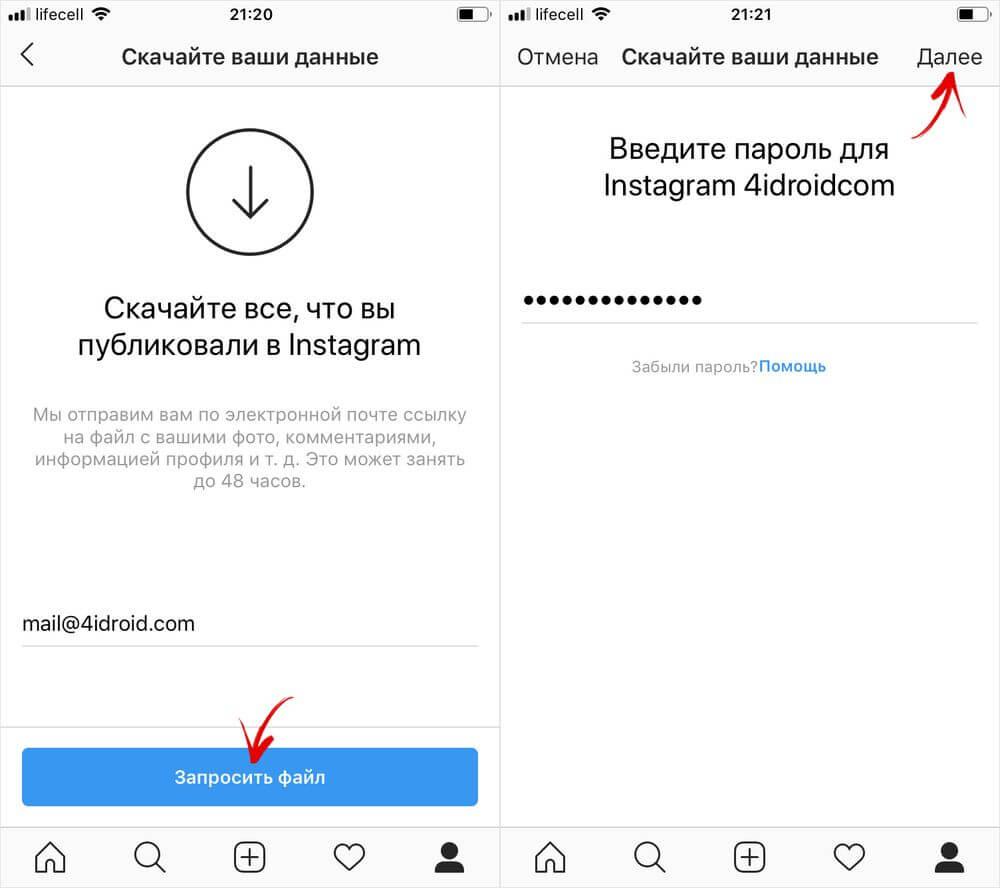 instagram-download-data.jpeg