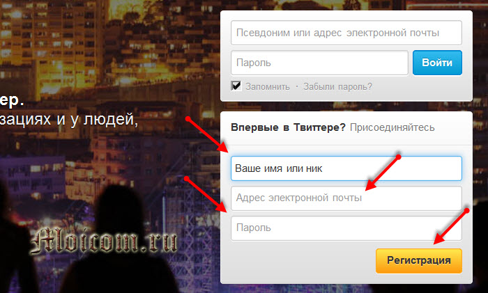 Tvitter-registratsiya-sozdanie-polzovatelya.jpg