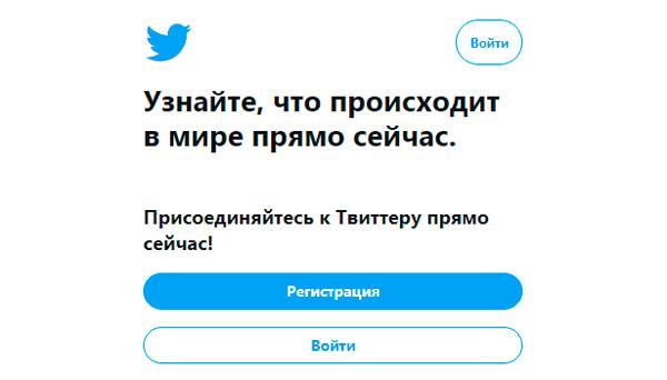 kak_zaregistrirovatsya_v_tvittere.1.jpg