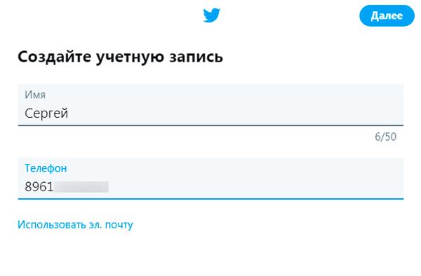 kak_zaregistrirovatsya_v_tvittere.2.jpg
